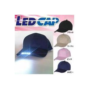 LED CAP スタンダードタイプ ベージュ 【LEDライト付き帽子】 - 拡大画像