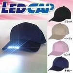 LED CAP スタンダードタイプ ベージュ 【LEDライト付き帽子】