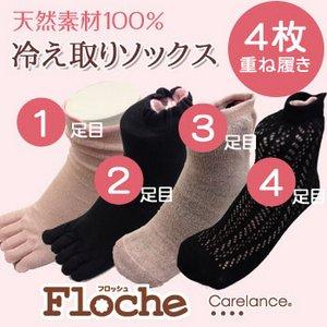 Carelance(ケアランス) フロッシュ 4枚重ね履きソックス ブラック×ピンク - 拡大画像