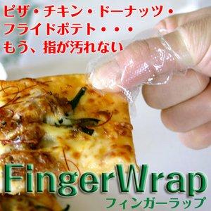 フィンガーラップ 100枚×2セット(計200枚) - 拡大画像