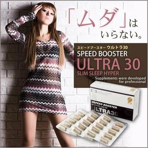 スピードブースターウルトラ 30 3箱セット