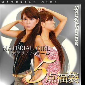 マテリアルガール5点福袋 M - 拡大画像
