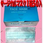 サージカルフェイスマスク50枚!抗菌ティッシュ2個サービス!