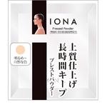 イオナ(IONA)プレスト パウダー <明るめ~自然な色>
