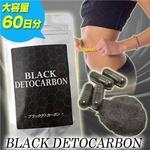 (ダイエットサプリ2位)BLACK DETOCARBON(ブラックデトカーボン)