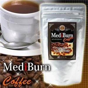 メディバーンコーヒー - 拡大画像