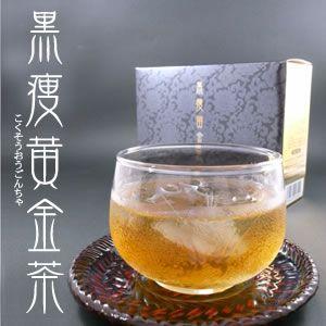 黒痩黄金茶