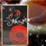薔薇バラ事件