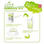 メタボ茶 抹茶SOYラテ 画像6