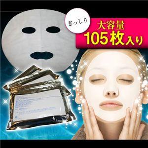 リエンジェ NEWウォーターパワーフェイスマスク(105枚入り)