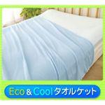 Eco&Cool タオルケット ¥2,980