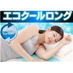 常温冷感 エコクールロング ¥2,980