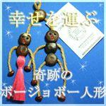 幸せを運ぶ ボージョボー人形