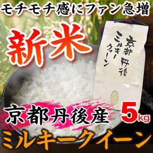 平成23年産・新米 京都丹後産ミルキークイーン 5kg - 拡大画像