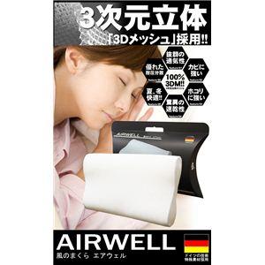 3次元立体メッシュ採用 風のまくら AIRWELL(エアウェル) - 拡大画像