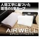 3次元立体メッシュ採用 風のまくら AIRWELL(エアウェル) - 縮小画像2