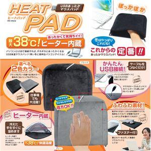 USBあったかマウスパッド HEAT PAD(ヒートパッド) PB-HH04 ブラック - 拡大画像