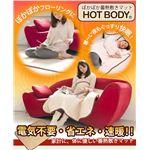 蓄熱素材 HOT BODY使用 ぽかぽか蓄熱敷きマット