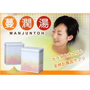 薬用入浴剤 蔓潤湯 2缶組