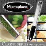Microplane(マイクロプレイン) クラシックシリーズ ゼスターグレーター 黒