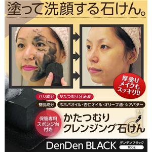 かたつむりクレンジング石けん denden BLACK(デンデンブラック) - 拡大画像