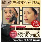かたつむりクレンジング石けん denden BLACK(デンデンブラック)