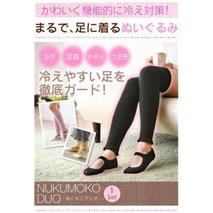 足もとを冷えからガード ぬくもこデュオ ピンク - 拡大画像