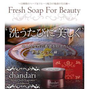 Chandari(チャンダリ) 美容石鹸 100g - 拡大画像