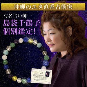 世界にひとつ 島袋千鶴子が個別鑑定 オリジナルパワーストーンブレスレット - 拡大画像
