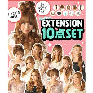 MINTPOSHE(ミント・ポシェ) EXTENSION(エクステンション) ウィッグスターターセット 10点セット ミックスオレンジ - 拡大画像