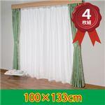 花粉キャッチ省エネカーテン4枚組 100×133cm(同サイズ4枚組)