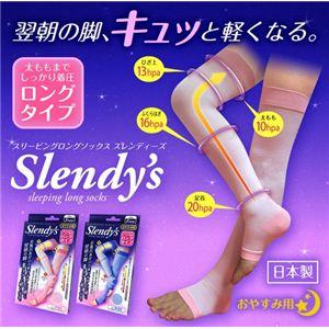 Slendy's(スレンディーズ) 就寝時専用引締めソックス ブルー - 拡大画像