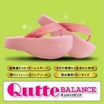 キュットバランス【2個セット】