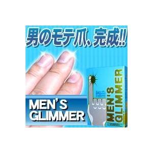 メンズグリマー (ハードナー ポリッシュ 爪やすりセット) 【2個セット】