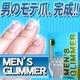 メンズグリマー (ハードナー ポリッシュ 爪やすりセット) 【2個セット】 写真1