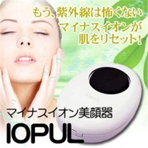 マイナスイオン美顔器 IOPUL(イオプル) - 拡大画像