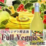 フルベジデト(Full Veggie Deto)酵素液
