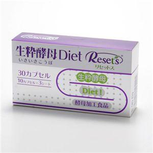 Reset's生粋酵母ダイエット - 拡大画像