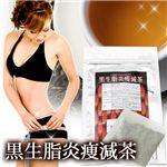 黒生脂炎痩減茶 (クロナマシエンソウゲンチャ) 【3個セット】