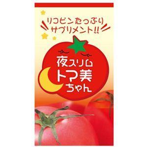 夜スリム トマ美ちゃん 90粒 【5個セット】