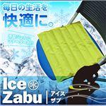 ひんやり座布団 Ice Zabu(アイスザブ) イエローグリーン