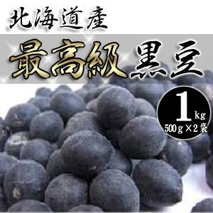 北海道産 黒豆 1kg(500g×2袋) - 拡大画像