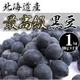 北海道産 黒豆 1kg(500g×2袋) - 縮小画像1