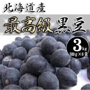 北海道産 黒豆 3kg(500g×6袋)
