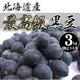 北海道産 黒豆 3kg(500g×6袋) 写真1