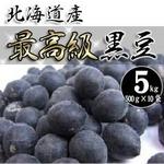 北海道産 黒豆 5kg(500g×10袋) 【送料無料】