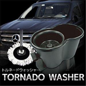 トルネードウォッシャー【洗車用具】 - 拡大画像