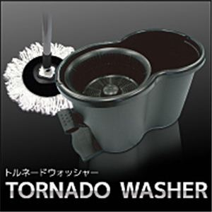 トルネードウォッシャー【洗車用具】