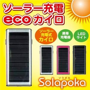 ソーラーecoカイロ ソラポカ ピンク - 拡大画像