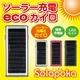 ソーラーecoカイロ ソラポカ ピンク - 縮小画像1